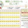 【12/9(月)〜 12/15(日)】最新週間レンタルルーム情報 🎷🌟