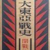 秘録大東亜戦史 11.開戦篇