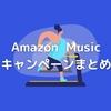 【2021年最新】Amazon Musicのキャンペーン情報まとめ