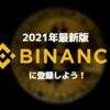 【2021年最新】仮想通貨取引所Binance(バイナンス)の登録方法を画像付きで解説!