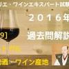 過去問解説 2016年 共通 [049] ポルトガル 珍蛇酒・ワイン産地