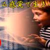 斎藤一人さん ゲーム感覚で生きる時代