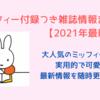 【2021最新】ミッフィー付録付き雑誌情報まとめ|SNSでも大人気!