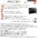 STC会員限定講習会~レッスン向上セミナー~開催いたします!!