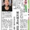 テレビが報道しない反日活動「辛淑玉(シンスゴ)」とは?