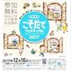 こそだてフェスティバル2017 2017年12月16日(土)札幌コンベンションセンター 白石区