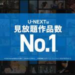【U-NEXT】の感想|メリットとデメリット比較!登録して失敗する人アリ