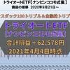 【トライオートETF】開始からの合計損益は62,578円でした(2021年4月4日時点)【ナンピンココモ式風】【運用状況】