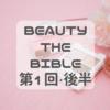 【BEAUTY THE BIBLE第1回・後半】石井美保おすすめクレンジングや血流ケア