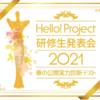 【生配信レポート(まとめ)】2021年5月29日(土) 「Hello!project 研修生発表会 2021 ~春の公開実力診断テスト~」 視聴