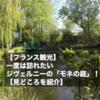【フランス観光】一度は訪れたいジヴェルニーの「モネの庭」!【見どころを紹介】
