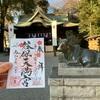 谷保天満宮(東京都国立市)の御朱印