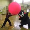 くまモン キンボールで遊ぶ