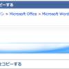 キー操作を使って書式をコピーする - Microsoft At Home マガジン