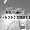 ふつふつと湧いた物欲を阻止してくれたのは「MUJIlabo」のこの言葉でした。