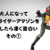 【感想ブログ】仮面ライダーアマゾン~その①
