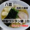 「八雲」特製ワンタン麺(白)(ハーフ)@池尻大橋駅【レビュー・感想】【店舗46杯目】