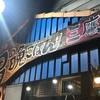 【三鷹】キッチン男の晩ごはんになぜ・・・???(泣)