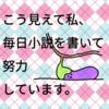 【毎日1,000字チャレンジ9日目】転落・恋人・知識【小説練習】