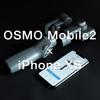 【Apple・DJI】iPhone XSでOSMO Mobile 2 が使えるよ!【スマホ用ジンバル】