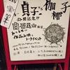 【イベント潜入】 『貞子vs伽椰子』 公開記念トークイベント (なんば紅鶴)