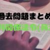 宅建試験をわかりやすく解説!*権利関係法令(民法)*~重要過去問まとめ~