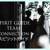 【5/5】 スピリットガイドチームコネクションのお知らせ