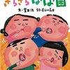 10/11 室井滋・長谷川義史 絵本朗読&ライブショー