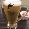 飲食:CRAFT!KUNITA-CHIKA 〜出来て良かった♪国立駅至近のクラフトビール店〜