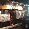 前橋で濃厚とんこつラーメンwith明太子ごはん。九州麺酒房 響 (ひびき)