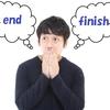 英語の『end』と『finish』の意味の違いや使い分け