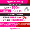 iOS 14.5 配信開始と共に「Rakuten UN-LIMIT VI」を iPhone で使用する際に残っていた制限が解消 & 対象機種も大幅に追加