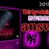 【第103回】Thirty+Animation完全新作オリジナル楽曲動画「answer」公開!新作楽曲の解説書いていきます!