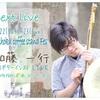 【ライブ告知】TOHOKU CAFFEE STAND FESでライブします!