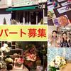 パートスタッフ募集 名古屋名東区花屋雑貨グリーンルーム【シェア希望】