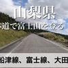 【動画】山梨県 林道 船津線、富士線で富士山へ