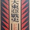 秘録大東亜戦史 6.マレー・太平洋島嶼篇