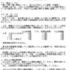 秋田駒ケ岳では4日以降は火山性微動は観測されず!噴火警戒レベルは1が継続!!