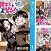 横田卓馬『背すじをピン!と』2〜9巻