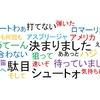 NHKサッカー実況者列伝!(第3回秋山浩志アナウンサー)