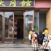 秋田1周貧乏旅行 秋田市内にある旅館『ホテル秋月館』に宿泊