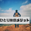 夏休みは鹿児島、熊本ひとり旅するよ。ひとり旅のメリットとは?