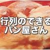 大阪のランチならここ!行列のできるパン屋、パネ・ポルチーニ
