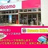 docomoショップ深井店にスイーツヒーロー登場★キッチンカーでおいしいクレープを販売します!
