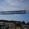 第14回那須烏山マラソンに参加してみた