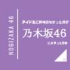 【乃木坂】アイドルに興味のなかった僕が乃木坂46にハマったワケ【魅力】