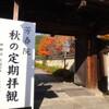 前田利家夫人のまつが建立した菩提寺 芳春院