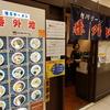 大きな特徴はないのが特徴のラーメン店。東京駅「番外地」