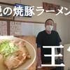 最強の焼豚チャーシュー!王富(ワンフー)の人気ラーメンを食べてきた!