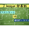 【新システムの行方】J1リーグ開幕戦 川崎フロンターレ vs 横浜F・マリノス